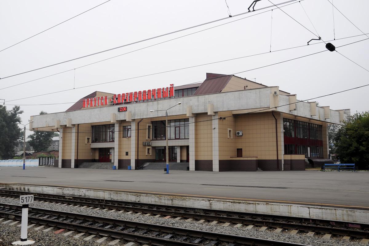 иркутск сортировочный вокзал фото