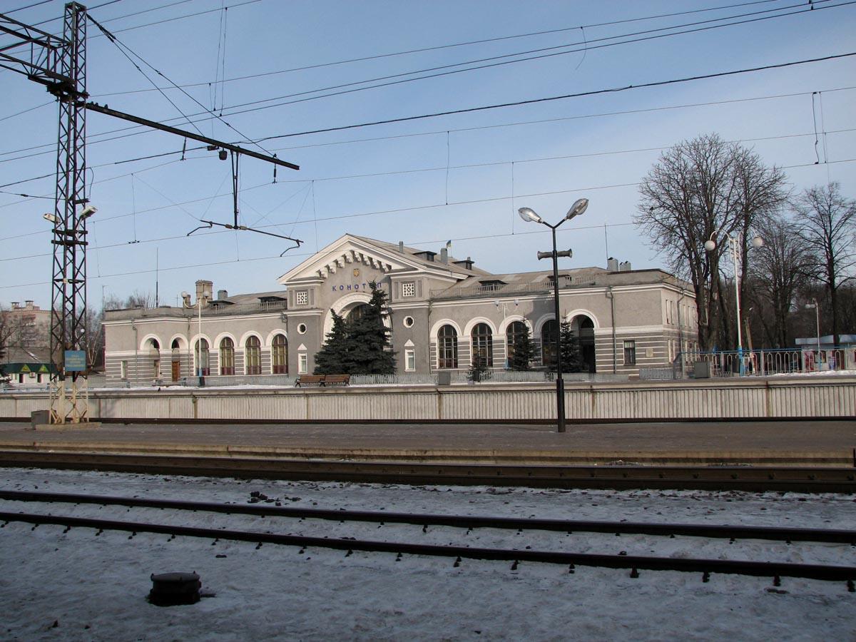 Вокзал ст.Конотоп