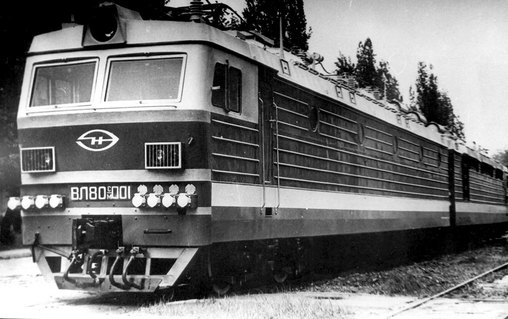 ВЛ85-001 под названием ВЛ80СМ-