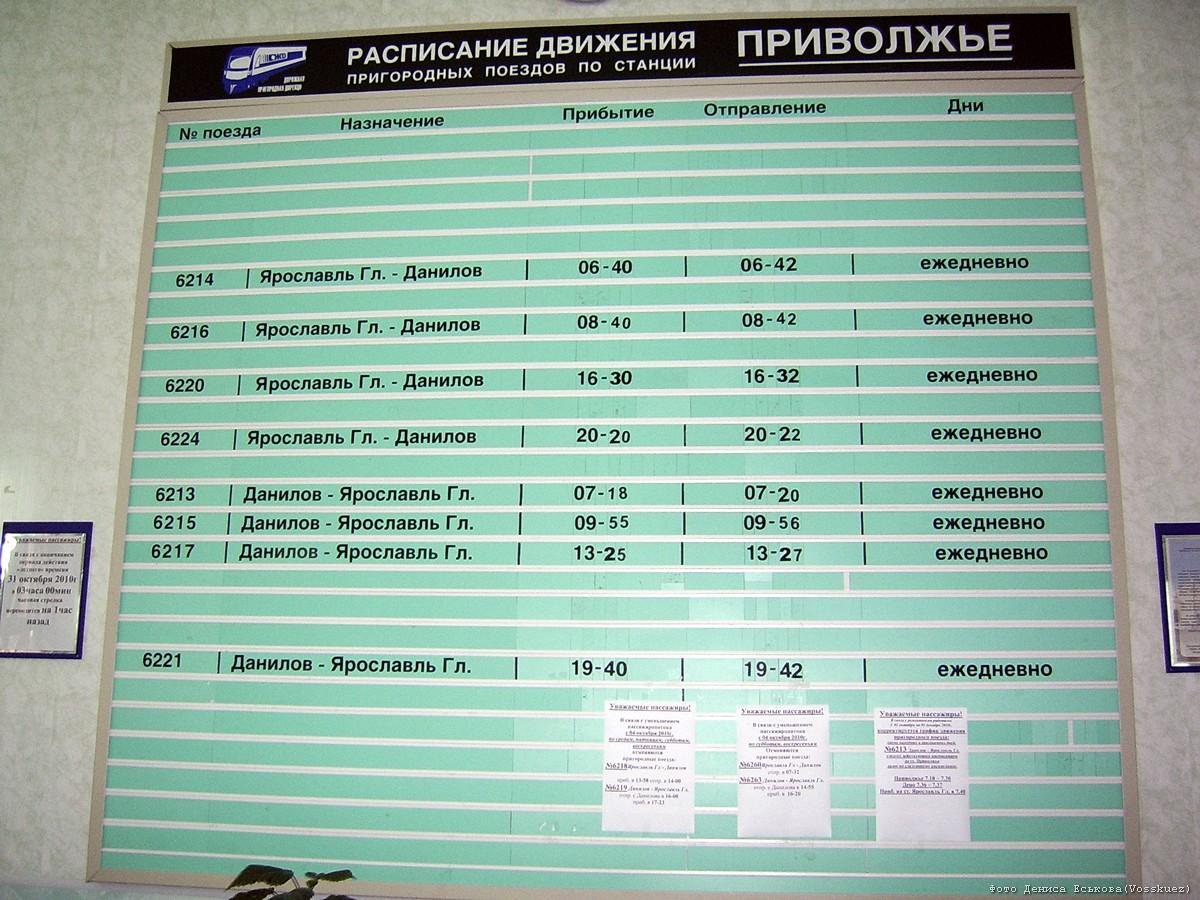 расписание поездов с ярославль главного до данилова спасает интриг