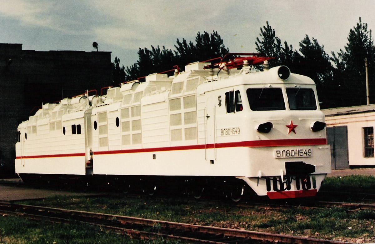 ВЛ80р-1549