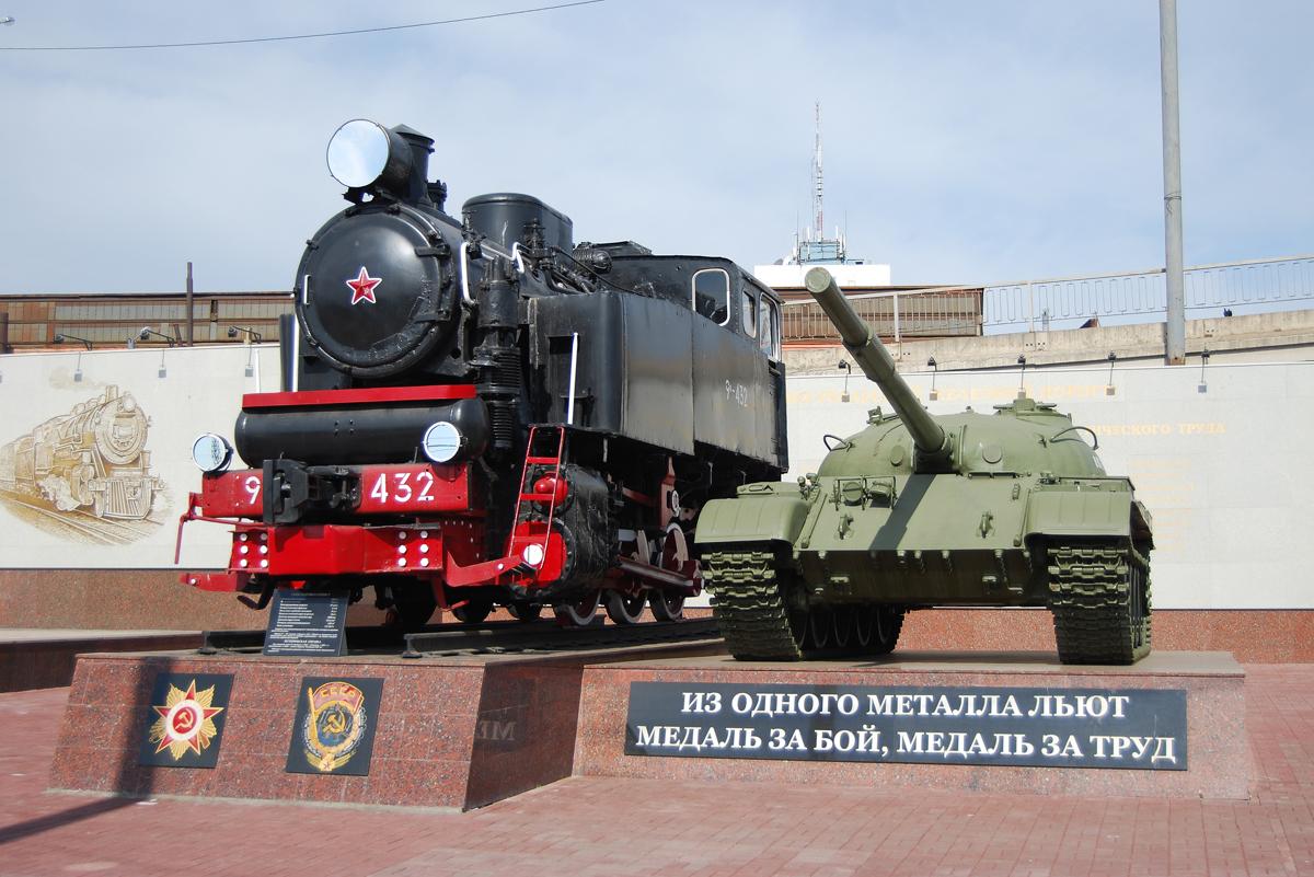 Паровоз памятник 9п 432 и танк т 62