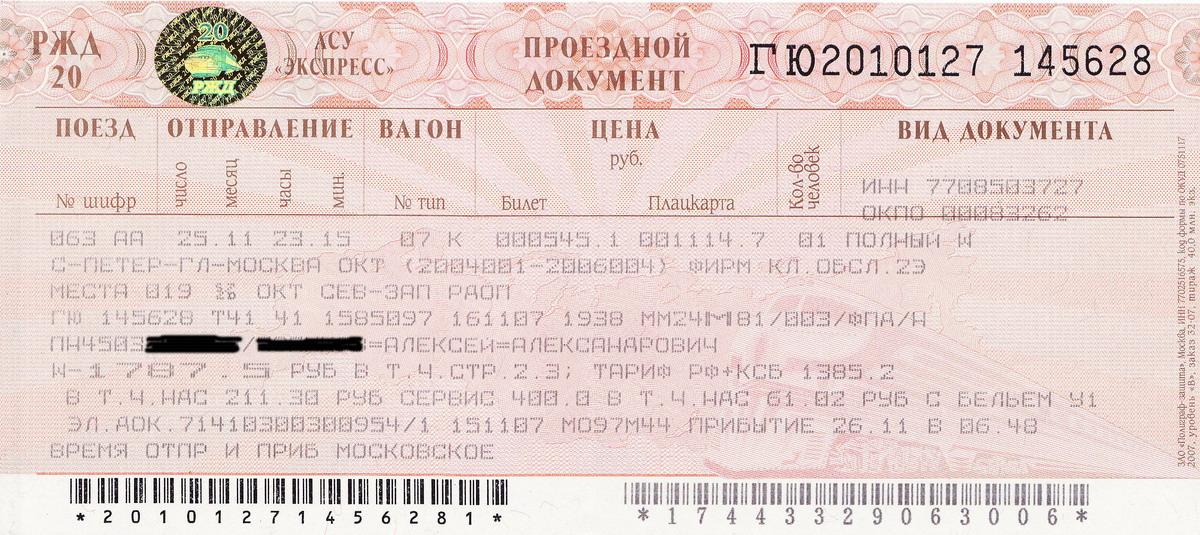 Стоимость жд билета туда и обратно москва-париж-москва