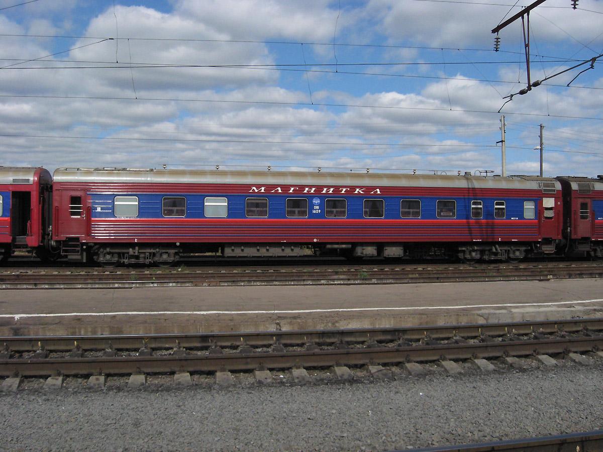 отзывы, специальности, цена билета магнитогорск москва поезд понятия подробная